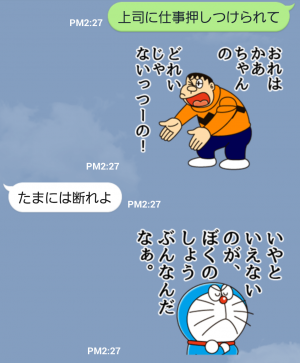 【公式スタンプ】ドラえもん うごく名言(迷言?)スタンプ (4)