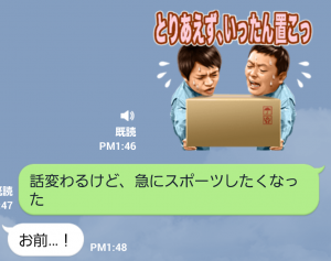 【音付きスタンプ】しゃべる中川家 スタンプ (8)
