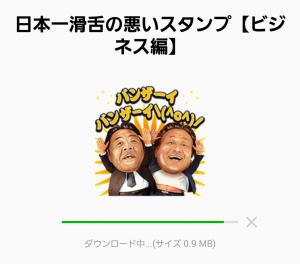 【音付きスタンプ】日本一滑舌の悪いスタンプ【ビジネス編】 スタンプ (2)