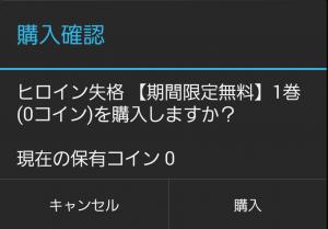 【隠し無料スタンプ】ヒロイン失格 スタンプ(2015年09月28日まで) (2)