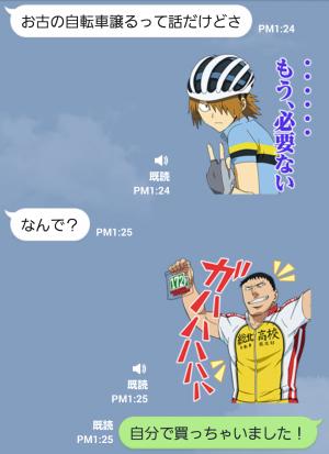 【音付きスタンプ】弱虫ペダル しゃべるスタンプ (3)