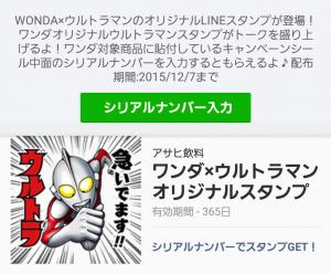 【シリアルナンバー無料スタンプ】ワンダ×ウルトラマン オリジナルスタンプ(2015年12月07日まで) (7)