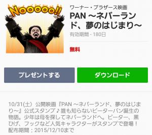 【隠し無料スタンプ】PAN ~ネバーランド、夢のはじまり~ スタンプ(2015年12月10日まで) (1)