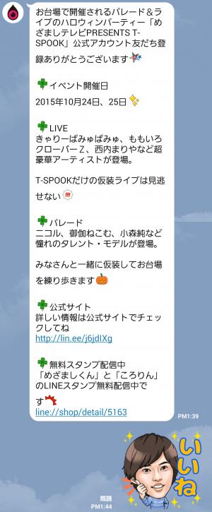 【隠し無料スタンプ】ころりん★ハロウィンキャラクタースタンプ(2015年12月09日まで) (3)