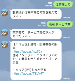 【隠し無料スタンプ】ふくろうのフォーフォ新登場だフォ~! スタンプ(2015年12月01日まで) (4)