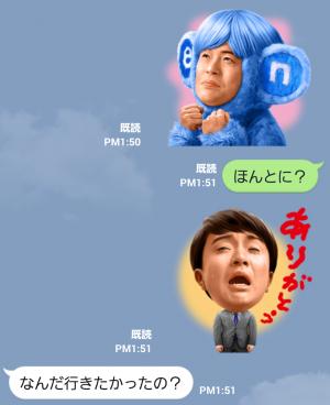 【隠し無料スタンプ】エン転職 Mrエンバカリズム&濱田岳 スタンプ(2015年11月23日まで) (9)