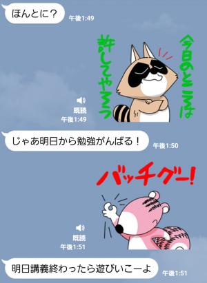 【音付きスタンプ】しゃべる「ぼのぼの」スタンプなのでぃす! スタンプ (7)