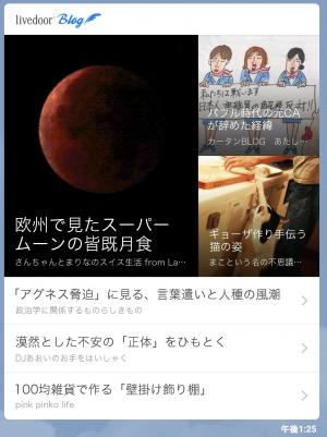 【限定無料スタンプ】目ヂカラ☆にゃんこ コラボスタンプ! スタンプ(2015年10月28日まで) (4)