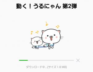 【動く限定無料スタンプ】動く!うるにゃん 第2弾 スタンプ(2015年09月28日まで) (2)