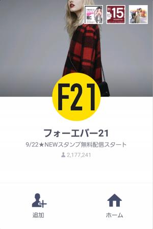 【動く限定無料スタンプ】動く!LAファッショニスタ Part2 スタンプ(2015年10月19日まで) (1)