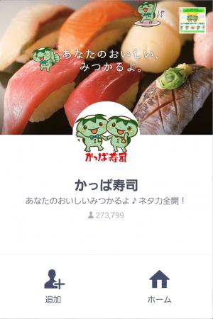 【隠し無料スタンプ】かっぱ寿司 カーくん&パー子ちゃん スタンプ(2015年11月30日まで) (1)