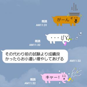 【限定無料スタンプ】人気スタンプとコラボ!GU×ふきだしいぬ スタンプ(2015年10月05日まで) (8)
