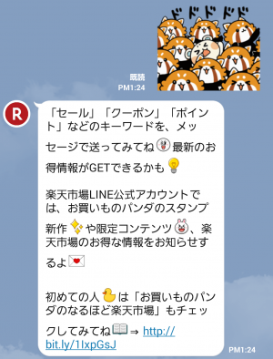 【限定無料スタンプ】お買いものパンダ スタンプ(2015年09月28日まで) (3)