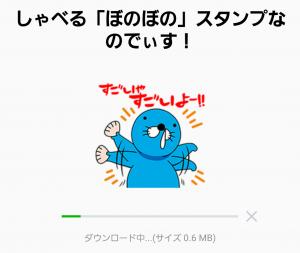 【音付きスタンプ】しゃべる「ぼのぼの」スタンプなのでぃす! スタンプ (3)