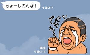 【スポーツマスコットスタンプ】大日本プロレス かわキャラver スタンプ (8)