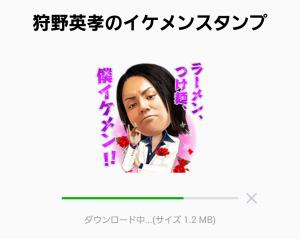 【音付きスタンプ】狩野英孝のイケメンスタンプ (2)