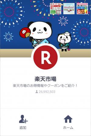 【限定無料スタンプ】お買いものパンダ スタンプ(2015年09月28日まで) (1)