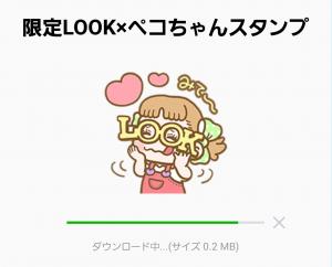 【隠し無料スタンプ】限定LOOK×ペコちゃんスタンプ(2016年01月04日まで) (2)