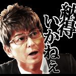 【クリエイターズスタンプランキング(9/19)】哀川翔 The Bestスタンプ登場!カロリー高めな「カロリーズ」も新登場