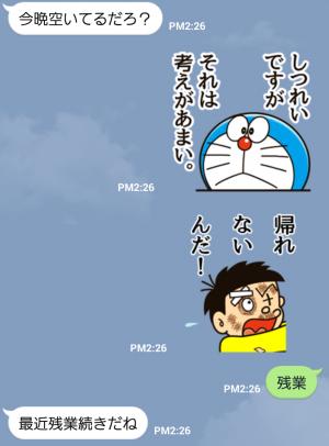 【公式スタンプ】ドラえもん うごく名言(迷言?)スタンプ (3)