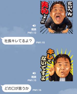 【音付きスタンプ】日本一滑舌の悪いスタンプ【ビジネス編】 スタンプ (6)
