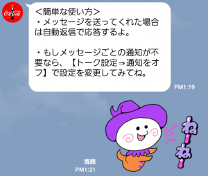 【限定無料スタンプ】Qoo(クー) スタンプ(2015年10月12日まで) (4)
