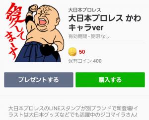 【スポーツマスコットスタンプ】大日本プロレス かわキャラver スタンプ (1)