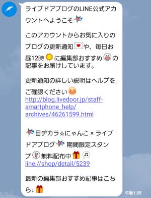 【限定無料スタンプ】目ヂカラ☆にゃんこ コラボスタンプ! スタンプ(2015年10月28日まで) (3)
