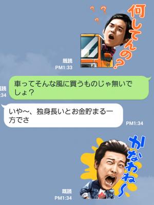 【限定無料スタンプ】ダイハツ CMオールスタースタンプ(2015年10月12日まで) (10)