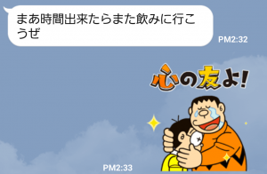 【公式スタンプ】ドラえもん うごく名言(迷言?)スタンプ (7)