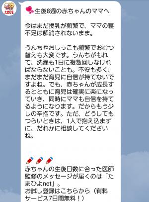 【動く限定無料スタンプ】【たまひよ】動くたまちゃんひよちゃん スタンプ(2015年10月26日まで) (7)