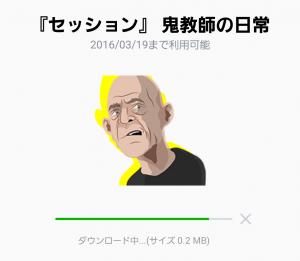 【隠し無料スタンプ】『セッション』 鬼教師の日常 スタンプ(2015年12月09日まで) (2)