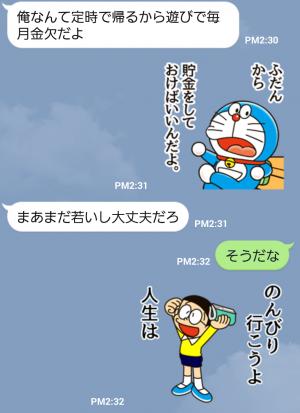 【公式スタンプ】ドラえもん うごく名言(迷言?)スタンプ (6)