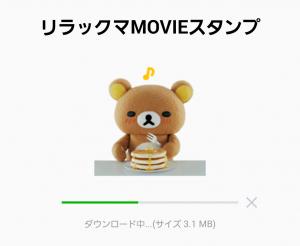 【公式スタンプ】リラックマMOVIEスタンプ (2)