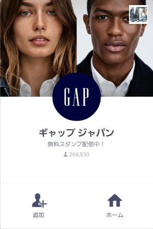 【隠し無料スタンプ】GAP日本上陸20周年記念スタンプ(2015年11月23日まで) (1)