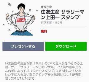 【隠し無料スタンプ】住友生命 サラリーマン上田一 スタンプ(2015年12月16日まで) (1)