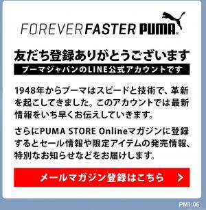 【限定無料スタンプ】世界最速の男 ボルトスタンプ(2015年10月05日まで) (3)