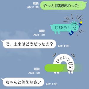 【限定無料スタンプ】人気スタンプとコラボ!GU×ふきだしいぬ スタンプ(2015年10月05日まで) (6)