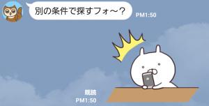 【隠し無料スタンプ】ふくろうのフォーフォ新登場だフォ~! スタンプ(2015年12月01日まで) (5)
