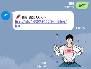 【限定無料スタンプ】目ヂカラ☆にゃんこ コラボスタンプ! スタンプ(2015年10月28日まで) (6)