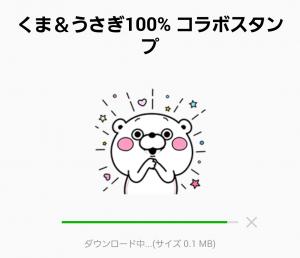 【隠し無料スタンプ】くま&うさぎ100% コラボスタンプ(2015年11月29日まで) (2)