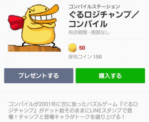 【ゲームキャラクリエイターズスタンプ】ぐるロジチャンプ/コンパイル スタンプ (1)