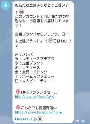 【限定無料スタンプ】第二弾★フラッシュセール×うさまる スタンプ(2015年10月05日まで) (6)