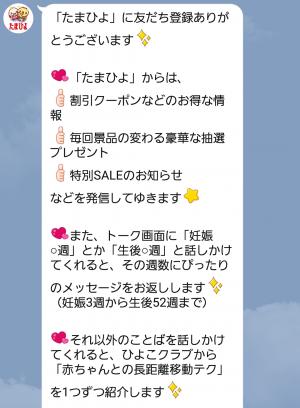 【動く限定無料スタンプ】【たまひよ】動くたまちゃんひよちゃん スタンプ(2015年10月26日まで) (3)