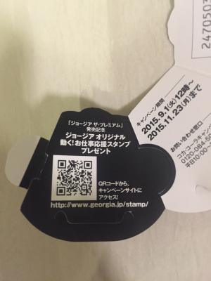 【シリアルナンバー無料スタンプ】GEORGIA 動く!お仕事応援スタンプ(2015年11月23日まで) (2)