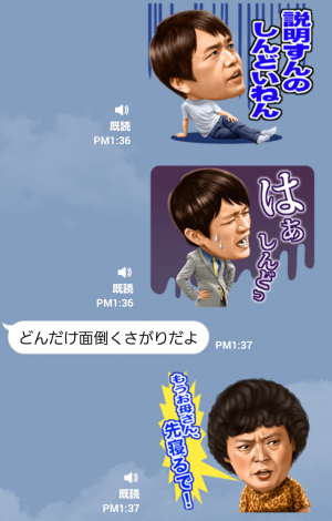 【音付きスタンプ】しゃべる中川家 スタンプ (5)