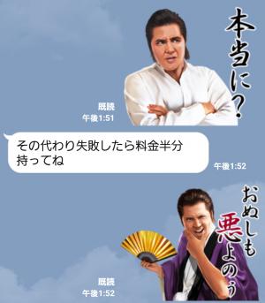 【芸能人スタンプ】竹内力 第四弾 スタンプ (8)