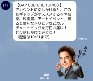 【隠し無料スタンプ】GAP日本上陸20周年記念スタンプ(2015年11月23日まで) (4)