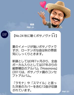 【隠し無料スタンプ】GAP日本上陸20周年記念スタンプ(2015年11月23日まで) (7)