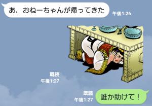 【公式スタンプ】ちょいウザ!三国志スタンプ (7)